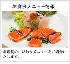 お食事メニュー情報